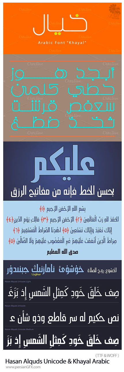 دانلود فونت عربی حسن الخط، خیال - Hasan Alquds Unicode Arabic And Khayal Arabic Font