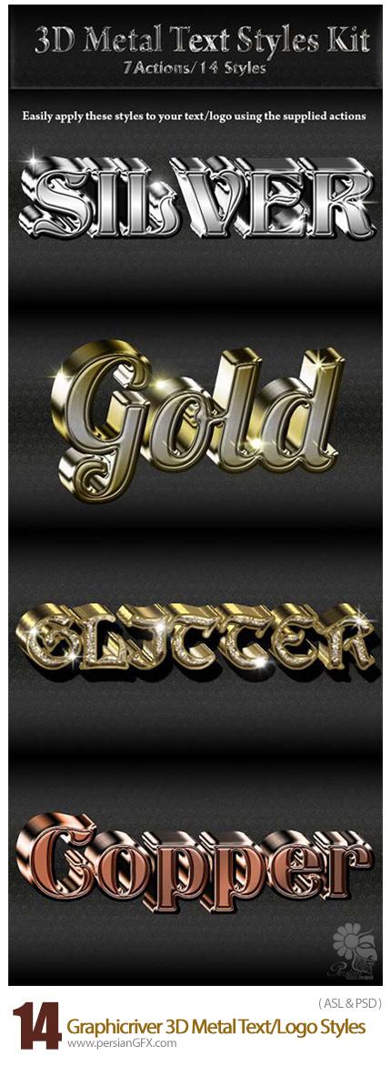 دانلود استایل با افکت سه بعدی فلزی از گرافیک ریور - Graphicriver 3D Metal Text Logo Styles Kit