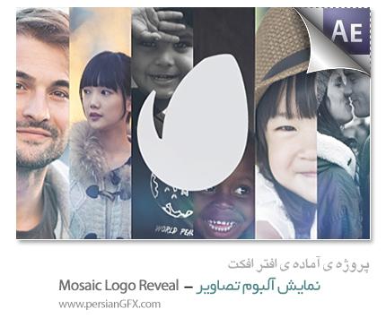 دانلود پروژه آماده افترافکت نمایش آلبوم تصاویر - Mosaic Logo Reveal