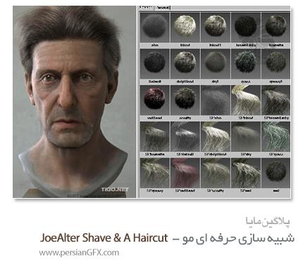 دانلود پلاگین JoeAlter Shave & A Haircut v9.5V4 2014-2017 WIN-Linux-Mac ، ابزاری برای ساخت مو در مایا 2014- 2016