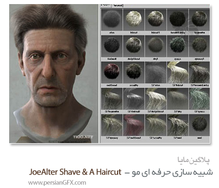 پلاگین JoeAlter Shave & A Haircut-ساخت مو در مایا