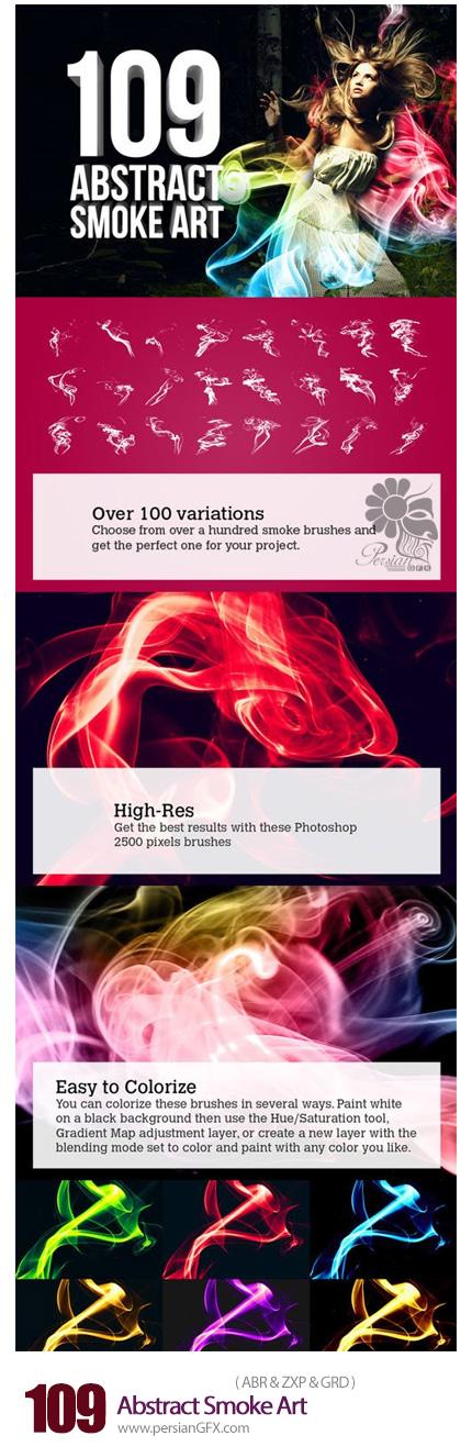 دانلود براش فتوشاپ دودهای انتزاعی - CreativeMarket 109 Abstract Smoke Art
