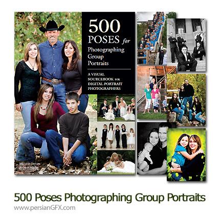 دانلود مجله 500 ژست متنوع عکس های گروهی - 500 Poses For Photographing Group Portraits