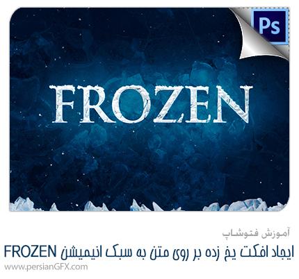 آموزش ویدئویی ایجاد افکت یخ زده بر روی متن و تصحیح رنگ پس زمینه به زبان فارسی در فتوشاپ + پروژه و فایل های مورد نیاز