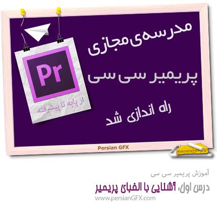 آموزش ویدئویی Premiere - قسمت اول، آشنایی با الفبای پریمیر به زبان فارسی