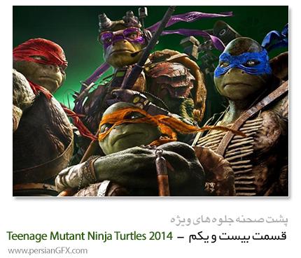 پشت صحنه ی ساخت جلوه های ویژه سینمایی و انیمیشن، قسمت بیست و یکم - Teenage Mutant Ninja Turtles 2014
