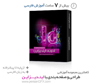 مجموعه صفر تا صد آموزش ایندیزاین - InDesign CC  به زبان فارسی به همراه فایل ها و پروژه های مورد نیاز
