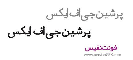 دانلود فونت نفیس - A Nafis
