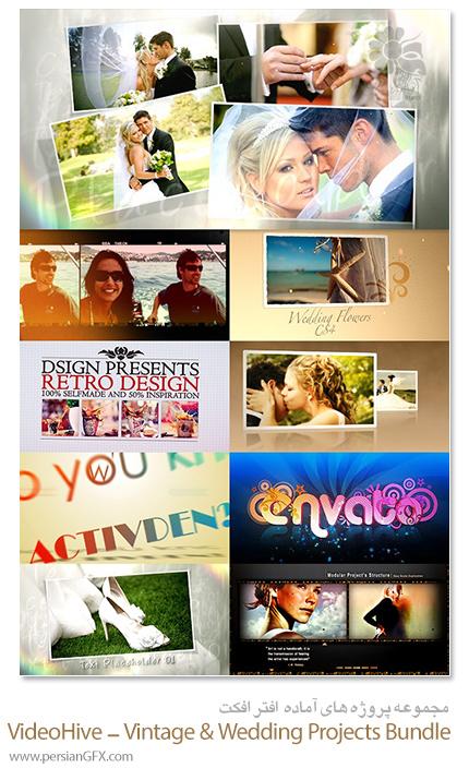 دانلود پروژه آماده افترافکت مجموعه پروژه های جشن و تبلیغات - VideoHive - Vintage & Wedding After Effects Projects Bundle