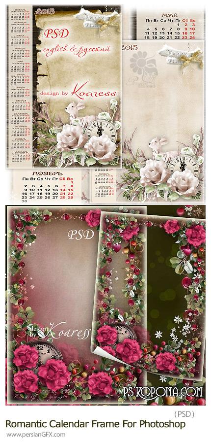 دانلود تصاویر لایه باز فریم های رمانتیک با تقویم - Romantic Calendar Frame For Photoshop
