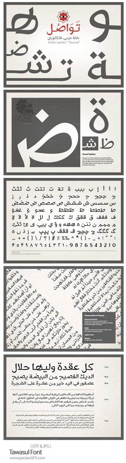 دانلود فونت عربی تواصل - Tawasul Font