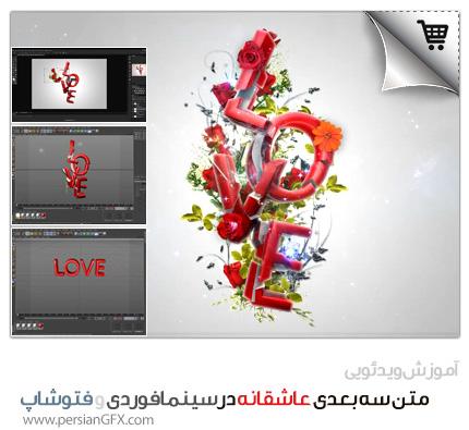 آموزش ویدئویی ساخت متن سه بعدی عاشقانه و طراحی افکت های متنوع بر روی آن - به زبان فارسی در سینما فوردی و فتوشاپ