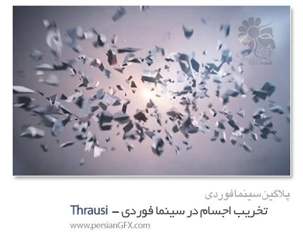 دانلود پلاگین  Thrausi 1.22 R12 - R16 ، تخریب آبجکت ها در سینما فوردی
