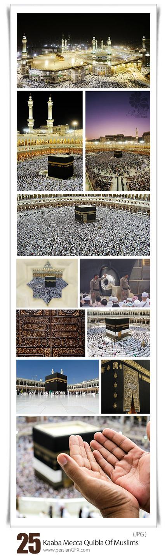 دانلود تصاویر با کیفیت قبله مسلمانان، کعبه، مکه - Kaaba Mecca Quibla Of Muslims