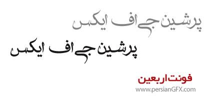 دانلود فونت فارسی و عربی اربعین - Arbaeen