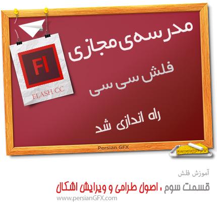 آموزش ویدئویی Flash CC مدرسه ی مجازی - قسمت سوم - اصول طراحی و ویرایش اشکال - به زبان فارسی