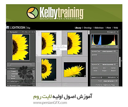 دانلود آموزش اصول اولیه لایت روم از کلبی - KelbyOne Adobe Photoshop Lightroom Basic Training with Matt Kloskowski