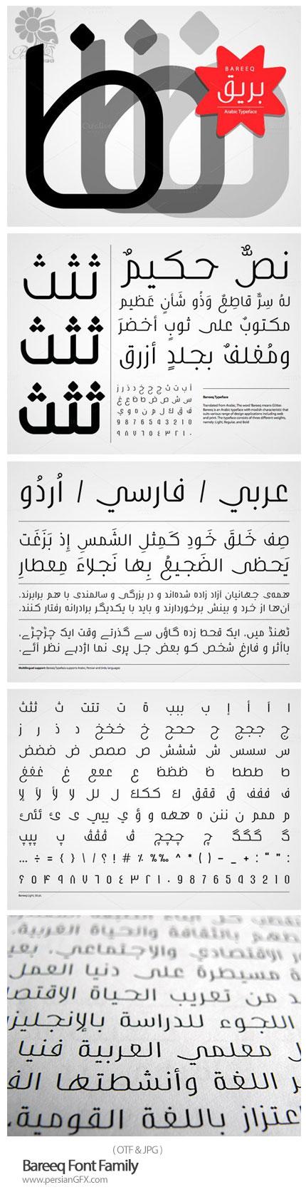 دانلود فونت عربی بریق - Bareeq Font Family
