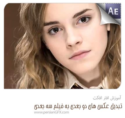 آموزش ویدئویی افترافکت - تبدیل صحنه های دو بعدی به سه بعدی به زبان فارسی - همراه با فایل های مورد نیاز