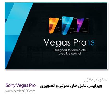 دانلود SONY Vegas Pro v13.0.Build.290 x64  - نرم افزار ویرایش فایل های ویدئویی