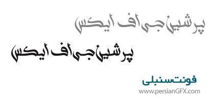 دانلود فونت فارسی و عربی سنبلی - Sonbili