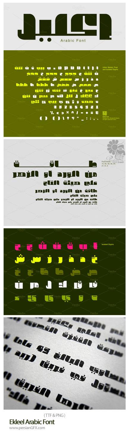 دانلود فونت عربی اکلیل - Ekleel Arabic Font