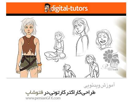 دانلود آموزش طراحی کاراکتر کارتونی در فتوشاپ از دیجیتال تتور - Digital Tutors Character Concept Design and Development in Photoshop