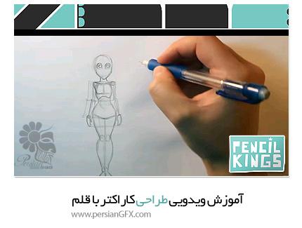 دانلود آموزش طراحی کاراکتر با قلم در حالت های مختلف - PencilKings Posing Your Character