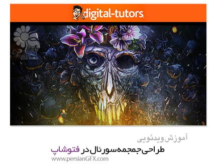 دانلود آموزش طراحی جمجمه سورئال در فتوشاپ از دیجیتال تتور - Digital Tutors Designing a Surreal Skull in Photoshop