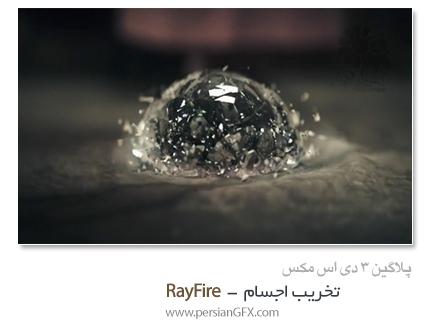 دانلود پلاگین Rayfire v1.69  برای 3DS Max 2013-2017 - به همراه آموزش نصب فارسی