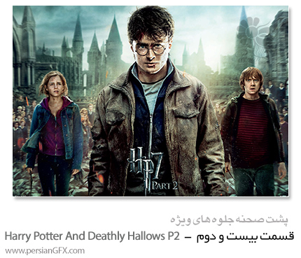 پشت صحنه ی ساخت جلوه های ویژه سینمایی و انیمیشن، قسمت بیست و دوم - Harry Potter and the Deathly Hallows Part 2