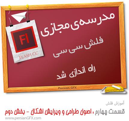 آموزش ویدئویی Flash CC مدرسه ی مجازی - قسمت چهارم - اصول طراحی و ویرایش اشکال - بخش دوم - به زبان فارسی