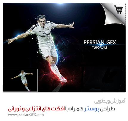 آموزش ویدئویی تبدیل تصاویر به پرتره های شگفت انگیز نقاشی به زبان فارسی در فتوشاپ + پیش نمایش Speed ART کامل پروژه