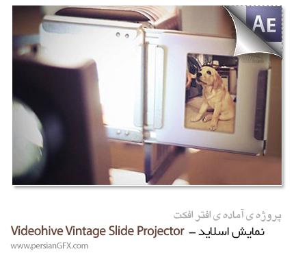 دانلود پروژه آماده افترافکت نمایش اسلاید شو - VideoHive - Vintage Slide Projector