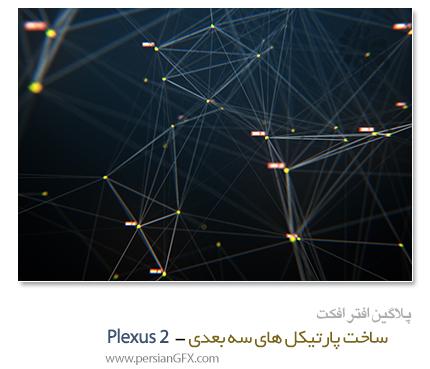 دانلود پلاگین ساخت پارتیکل های سه بعدی برای افتر افکت - Plexus 2.0.15
