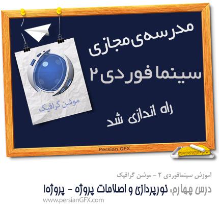 آموزش ویدئویی Cinema 4D 2 موشن گرافیک -قسمت چهارم- نور پردازی و اصلاحات پروژه - پروژه 1 ، سینما 4 دی به زبان فارسی