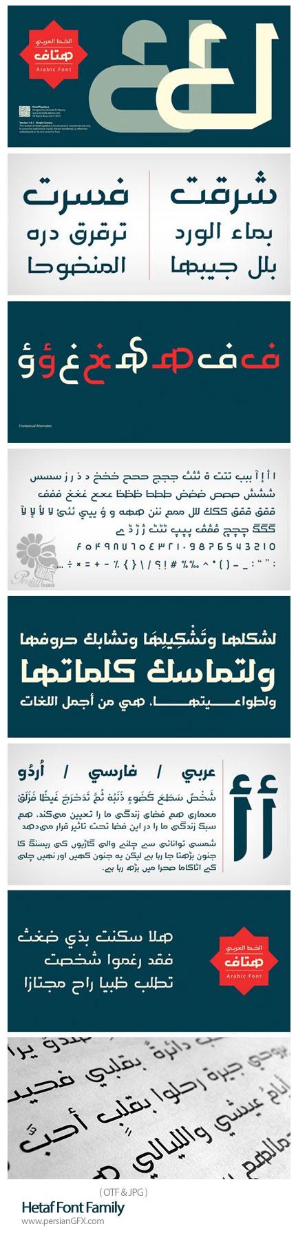 دانلود فونت فارسی، عربی و اردو هتاف - Hetaf Font Family