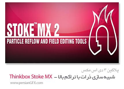 دانلود پلاگین  Thinkbox Stoke MX 2.0.15 برای 3DS Max 2013-2015