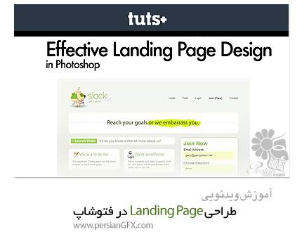 دانلود آموزش طراحی صفحه فرود وب سایت در فتوشاپ از تات پلاس - TutsPlus Effective Landing Page Design in Photoshop