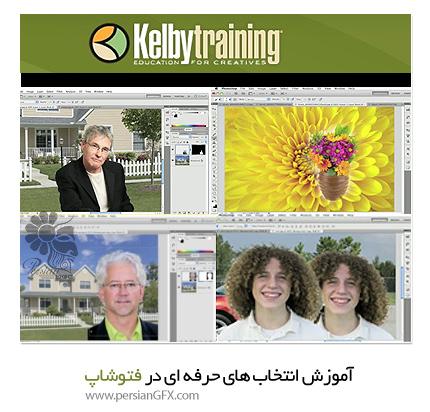 دانلود آموزش انتخاب های حرفه ای در فتوشاپ از کلبی - KelbyOne Mastering Selections in Photoshop CS5