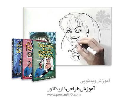 دانلود آموزش رسم کاریکاتور - How to Draw Caricatures Series