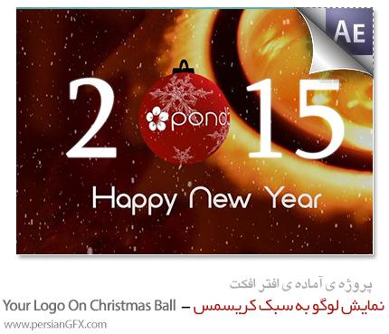 دانلود پروژه آماده افترافکت نمایش لوگو به سبک کریسمس - Your Logo On Christmas Ball