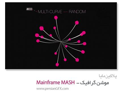 دانلود پلاگین Mainframe MASH v3.3 For Maya 2012 - 2015 Win64 ،ساخت صحنه های موشن گرافیک در مایا
