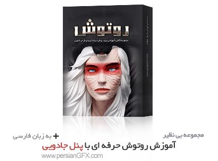 مجموعه کامل آموزشی روتوش حرفه ای با پنل جادویی در فتوشاپ سی سی به زبان فارسی همراه با فایل ها و پروژه های مورد نیاز - Retouch Panel 2015