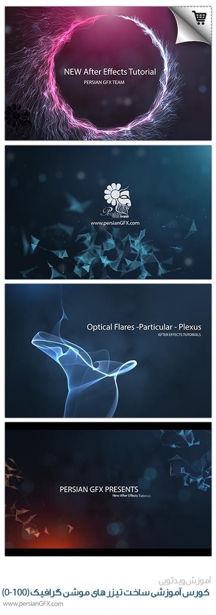آموزش ویدئویی ویژه ی افترافکت - ساخت اینترو، تیزر کاملا متفاوت و حرفه ای سه بعدی به زبان فارسی - به همراه فایل راهنمای فارسی جداگانه