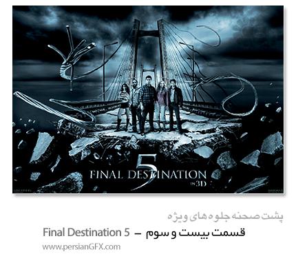 پشت صحنه ی ساخت جلوه های ویژه سینمایی و انیمیشن، قسمت بیست و سوم - Final Destination 5