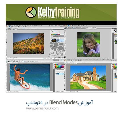 دانلود آموزش حالت های ترکیب در فتوشاپ از کلبی - KelbyOne Mastering Blend Modes In Photoshop