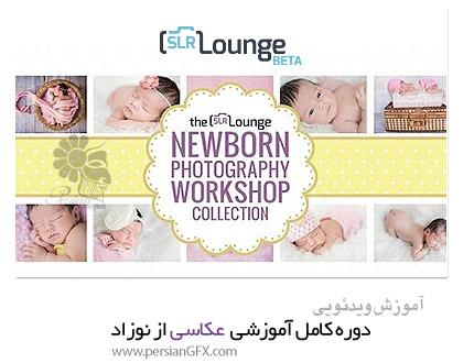 دانلود دوره آموزشی کامل عکاسی از نوزاد - SLRLounge Newborn Photography Full Collection