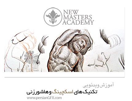 دانلود آموزش تکنیک های اسکچینگ و هاشورزنی - New Masters Academy Hatching and Sketching Techniques