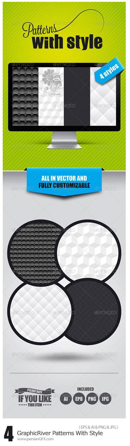 دانلود تصاویر وکتور پترن با 4 استایل متنوع از گرافیک ریور - GraphicRiver 4 Patterns With Style